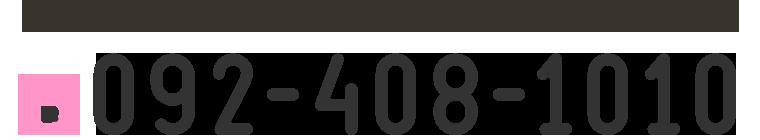 092-408-1010
